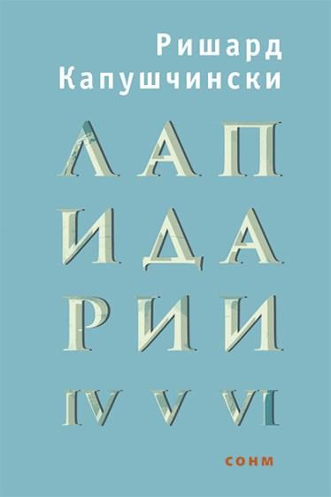 """""""За Ришард Капушчински и световната рецепция на неговите книги"""""""