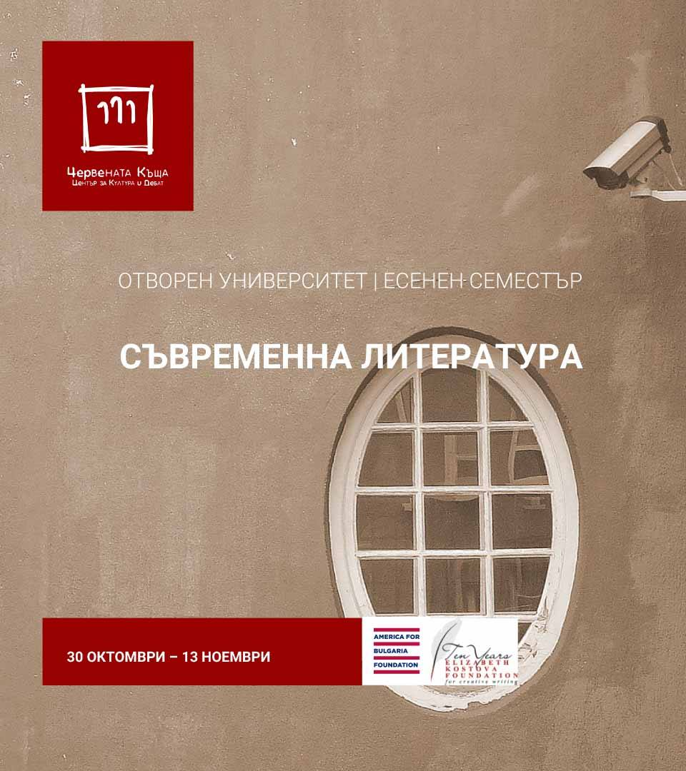 """Лекция """"Българският роман в годините на прехода"""""""