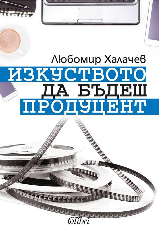 """""""Изкуството да бъдеш продуцент"""" от проф. Любомир Халачев"""