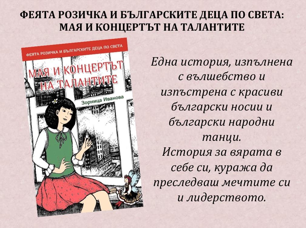 """Представяне на """"Мая и концертът на талантите"""""""