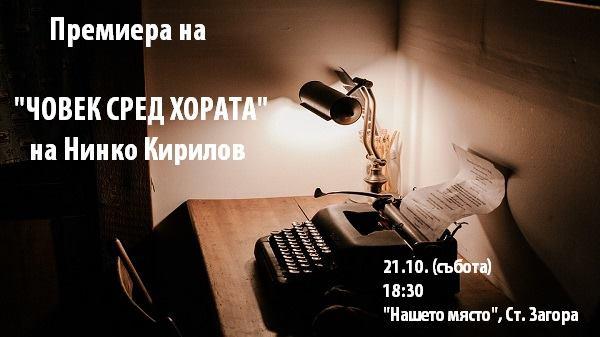 """Представяне на книгата """"Човек сред хората"""" в Стара Загора"""
