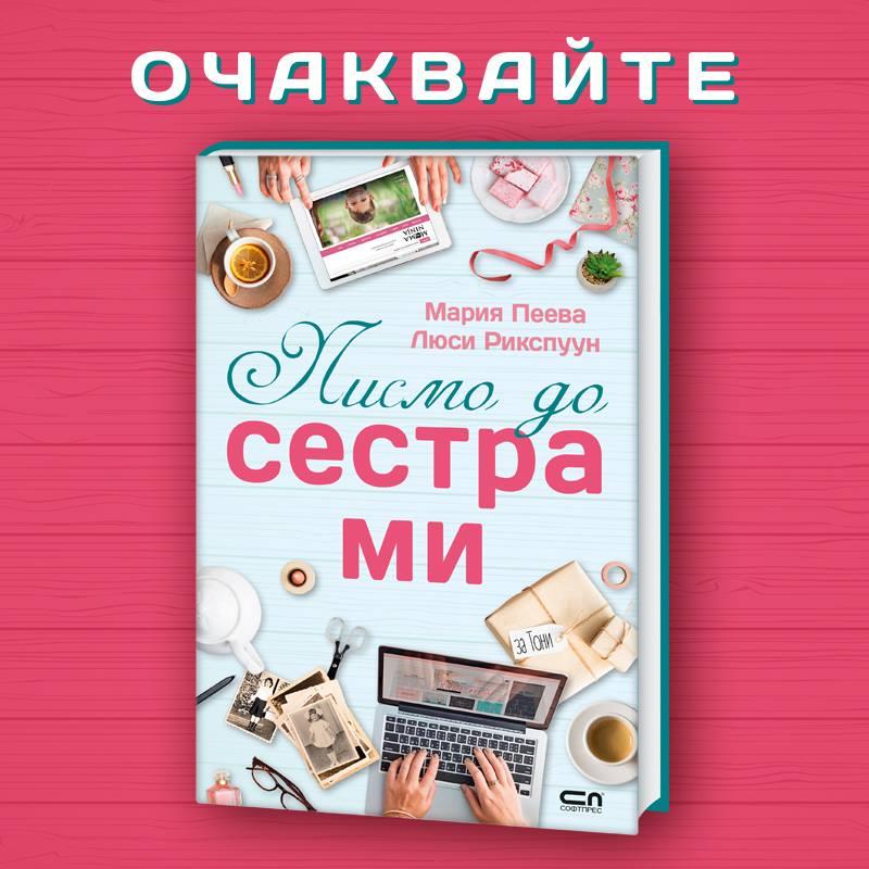 """Премиера на книгата """"Писмо до сестра ми"""" в Перото"""