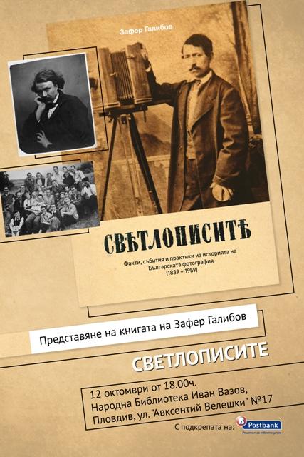 """Представяне на книгата """"Светлописите"""" от Зафер Галибов в Пловдив"""