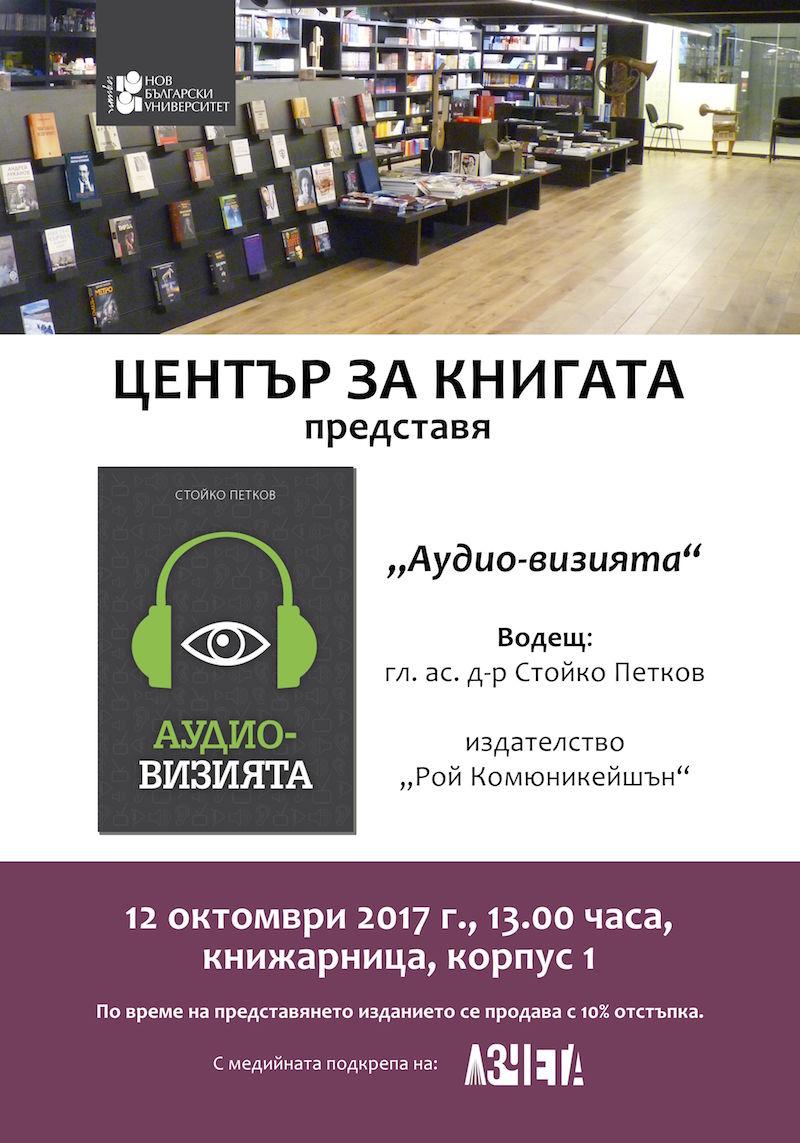 """Представяне на книгата """"Аудио-визията"""" от Стойко Петков"""
