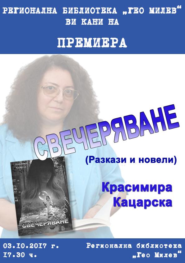"""Представяне на книгата """"Свечеряване"""" от Красимира Кацарска"""