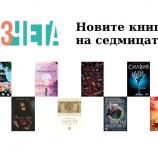 Новите книги на седмицата – 14 октомври 2017 г.
