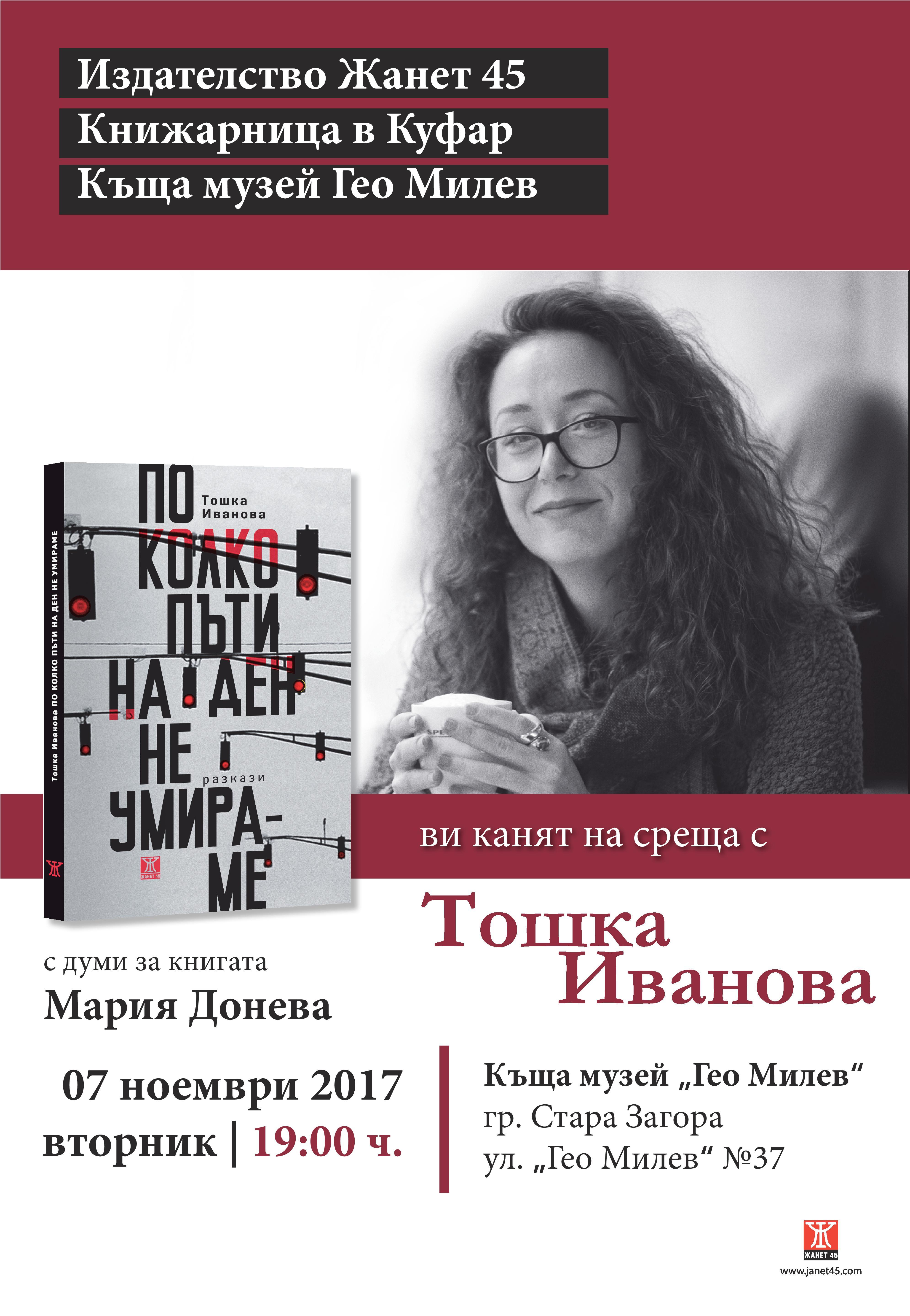 """Представяне на книгата """"По колко пъти на ден не умираме"""" от Тошка Иванова в София"""