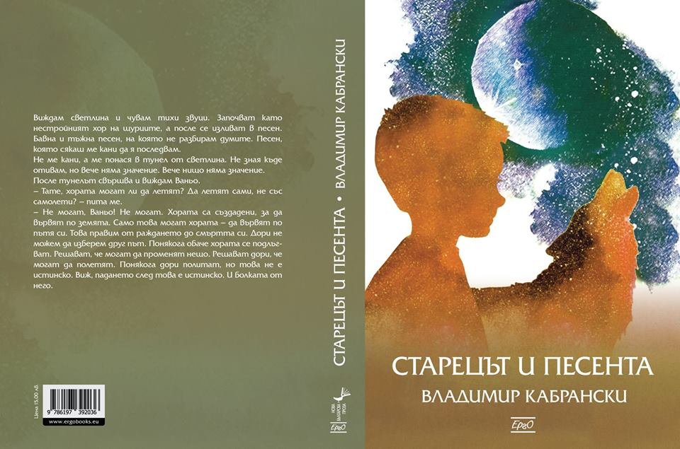 """Премиера на романа """"Старецът и песента"""" от Владимир Кабрански"""