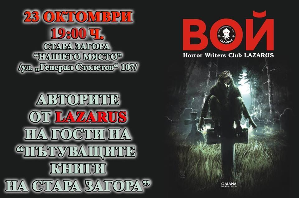 """""""Вой"""" в Стара Загора"""