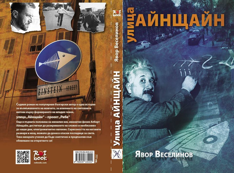 Улица Айнщайн - премиера на новия роман