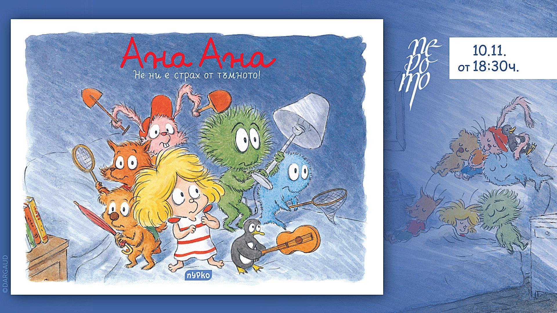 """Представяне на третата част от поредицата """"Ана Ана"""" - """"Не ни е страх от тъмното!"""""""