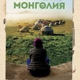 """""""Да обичаш дивото: Монголия""""… и камилите, и студа, и добрите приятели!"""