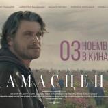 """Трейлърът на филма """"Дамасцена"""" по сценарий на поетесата Мария Лалева с официална премиера"""