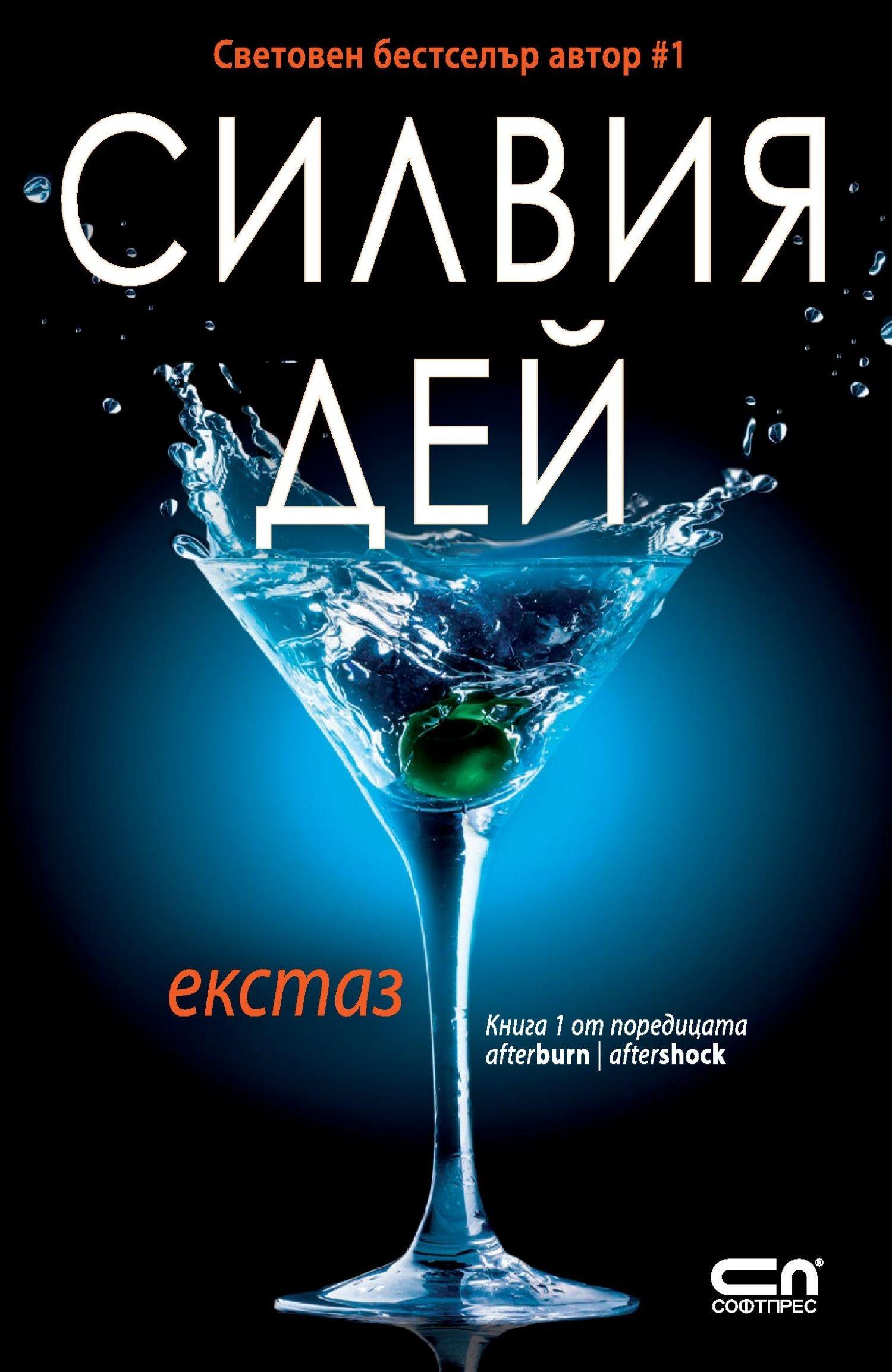 ekstaz_silviya-dey