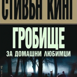 """Който се страхува от смъртта, да не ходи в """"Гробище за домашни любимци"""""""