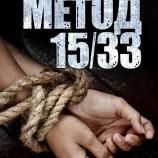 """""""Метод 15/33"""" показва, че да бъдеш жертва е избор"""
