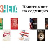 Новите книги на седмицата – 7 октомври 2017 г.