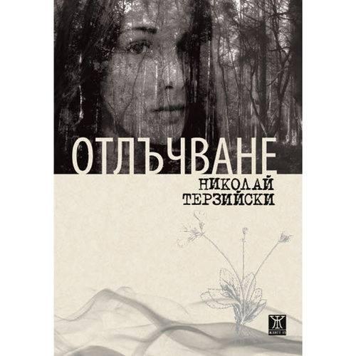 """Представяне на """"Отлъчване"""" на Николай Терзийски в Стара Загора"""