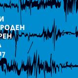 Софийският международен литературен фестивал 2017 г. среща поколения и култури на една сцена