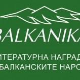 """""""Една и съща нощ"""" ще бъде българският роман в надпреварата за награда """"Балканика"""""""