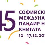 Ден пети на 45. Софийски международен панаир на книгата – 16.12