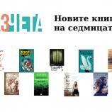 Новите книги на седмицата – 25 ноември 2017 г.