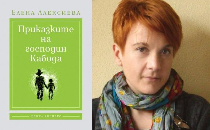 """Премиера на """"Приказките на господин Кабода"""" от Елена Алексиева"""