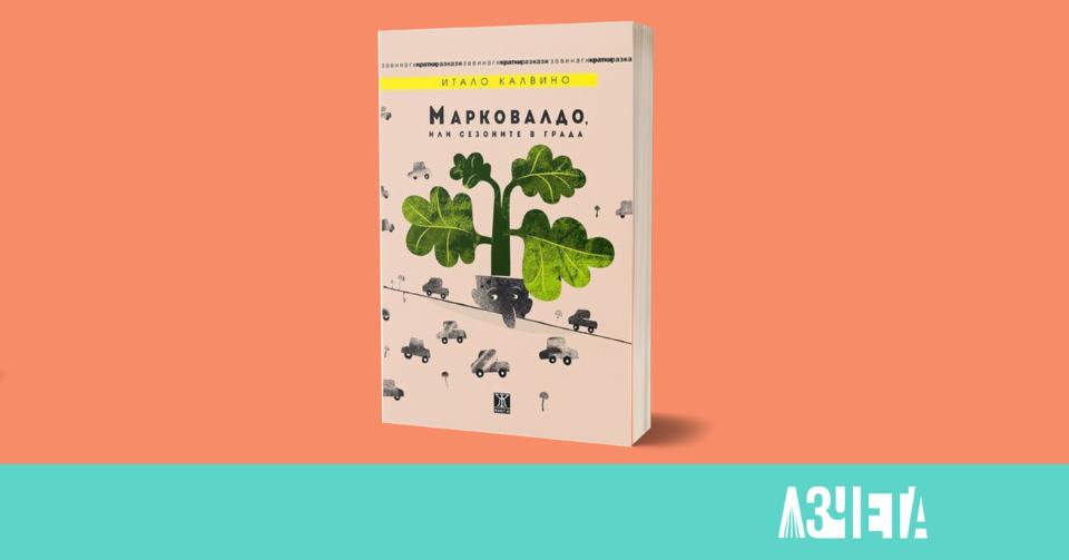 """Марковалдо, или сезоните в града"""