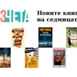Новите книги на седмицата – 18 ноември