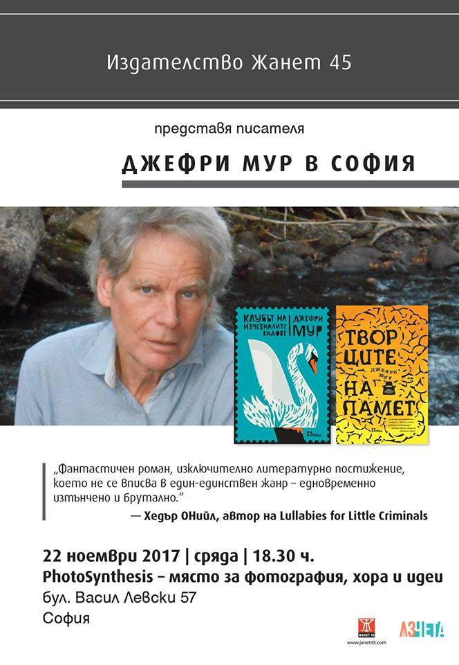 Джефри Мур в София