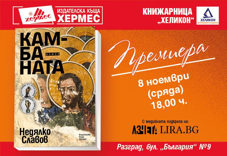 """Премиера на """"Камбаната"""" на Недялко Славов в Разград"""