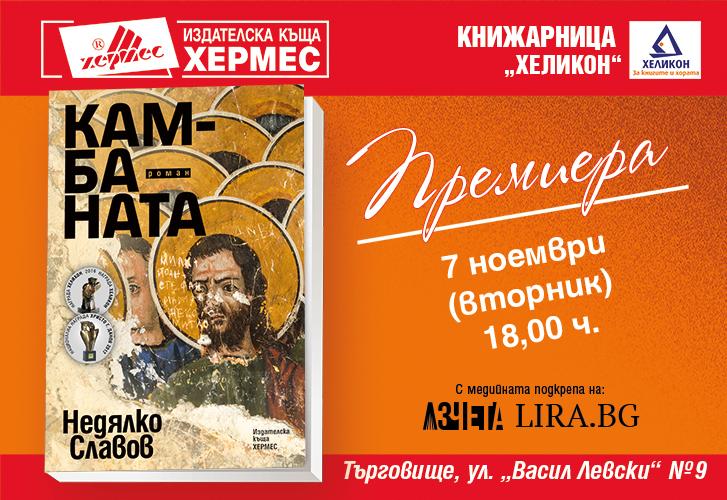 """Премиера на """"Камбаната"""" на Недялко Славов в Търговище"""