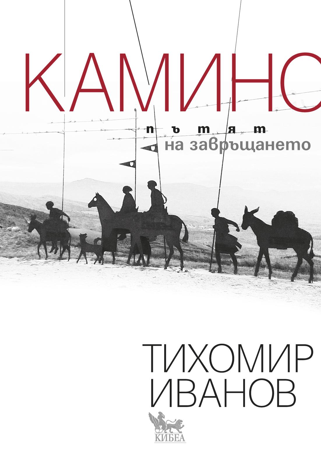 """Премиера на """"Камино: Пътят на завръщането"""" от Тихомир Иванов"""