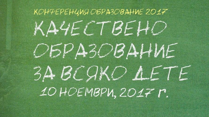 Конференция Образование 2017