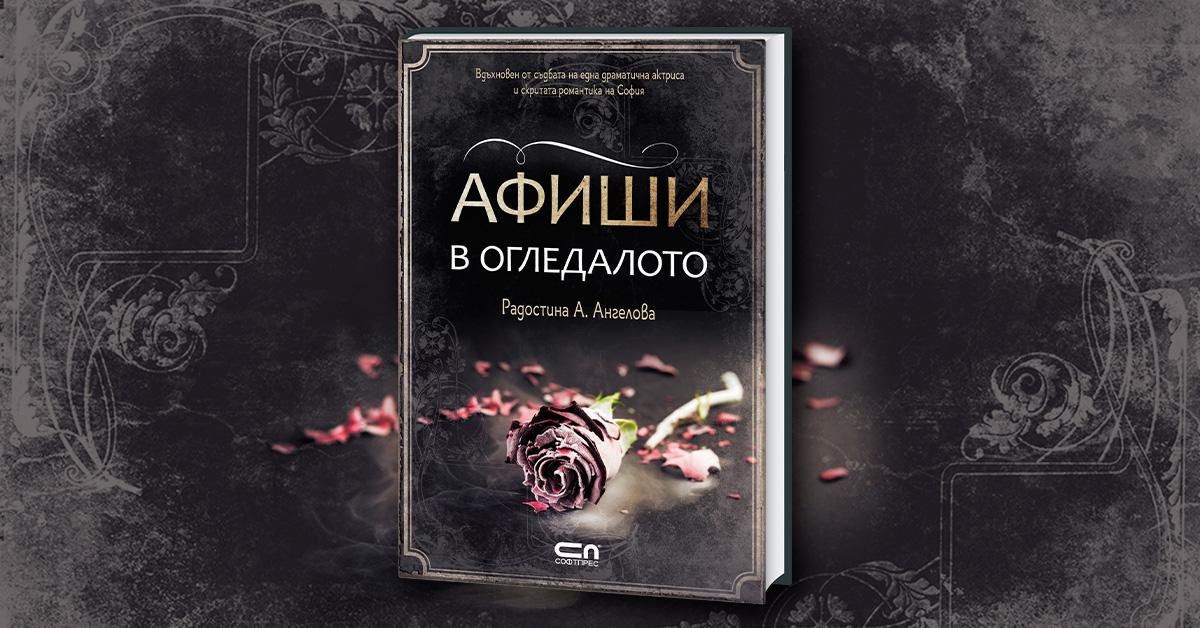 Afishi v ogledaloto, Radostina A. Angelova