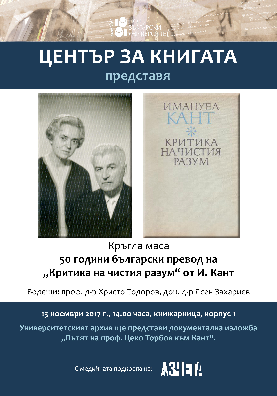 """Кръгла маса 50 години български превод на """"Критика на чистия разум"""" от И. Кант"""