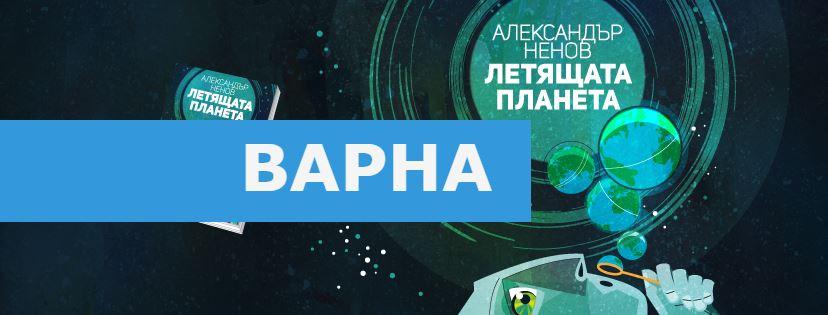 """""""Летящата планета"""" на Александър Ненов във Варна"""
