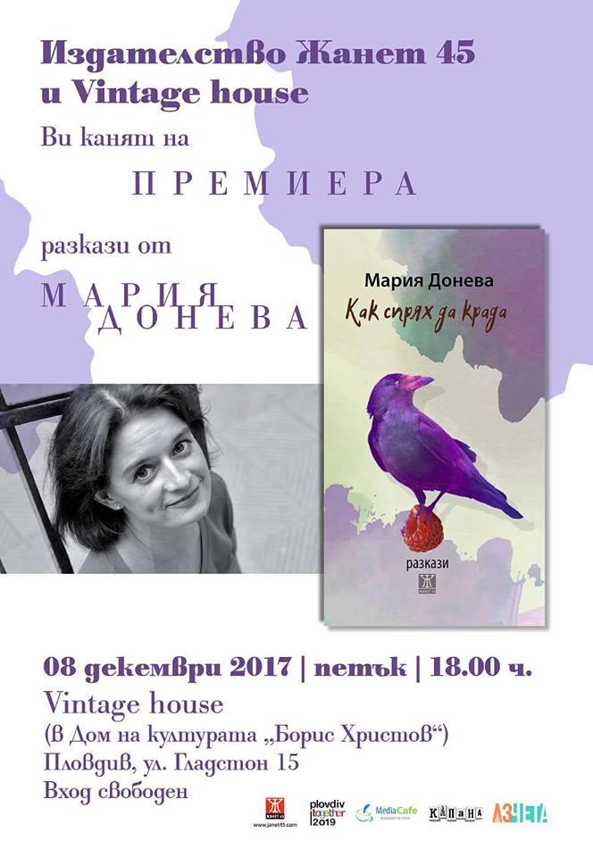 """Мария Донева представя """"Как спрях да крада"""" в Пловдив"""