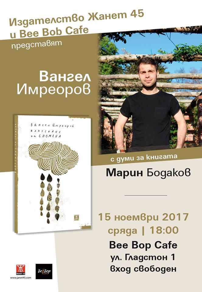 """Представяне на книгата """"Напускане на спомена"""" от Вангел Имреоров в Пловдив"""