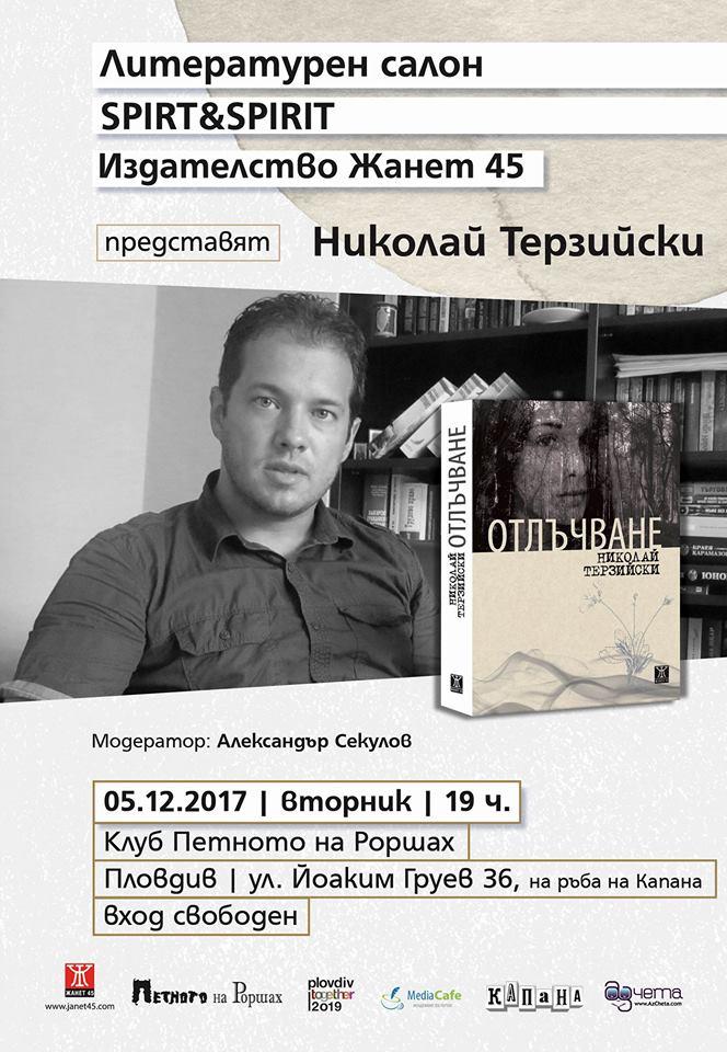 Николай Терзийски в Литературен салон Spirit&Spirit