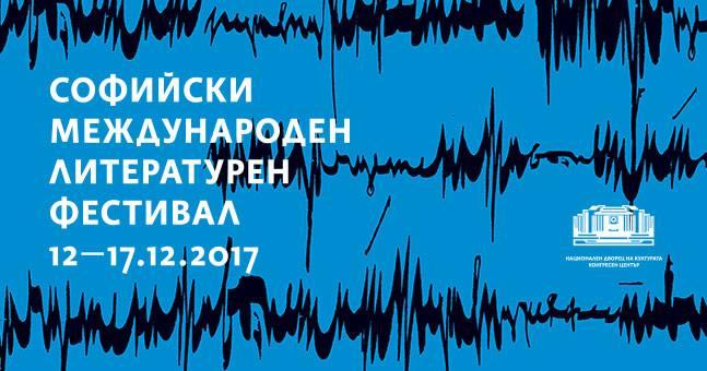 Откриване - Софийски международен литературен фестивал