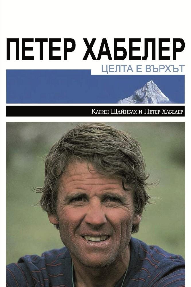 """Представяне на книгата на Петер Хабелер """"Целта е върхът"""""""