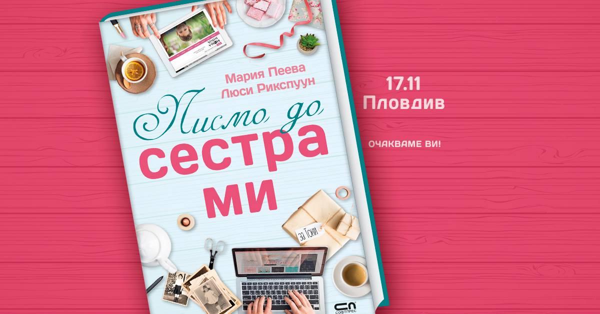 """Писмо до сестра ми"" пристига в Пловдив"
