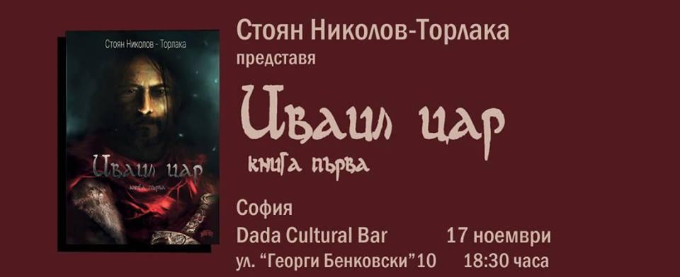 """Представяне на """"Иваил цар"""" в София"""