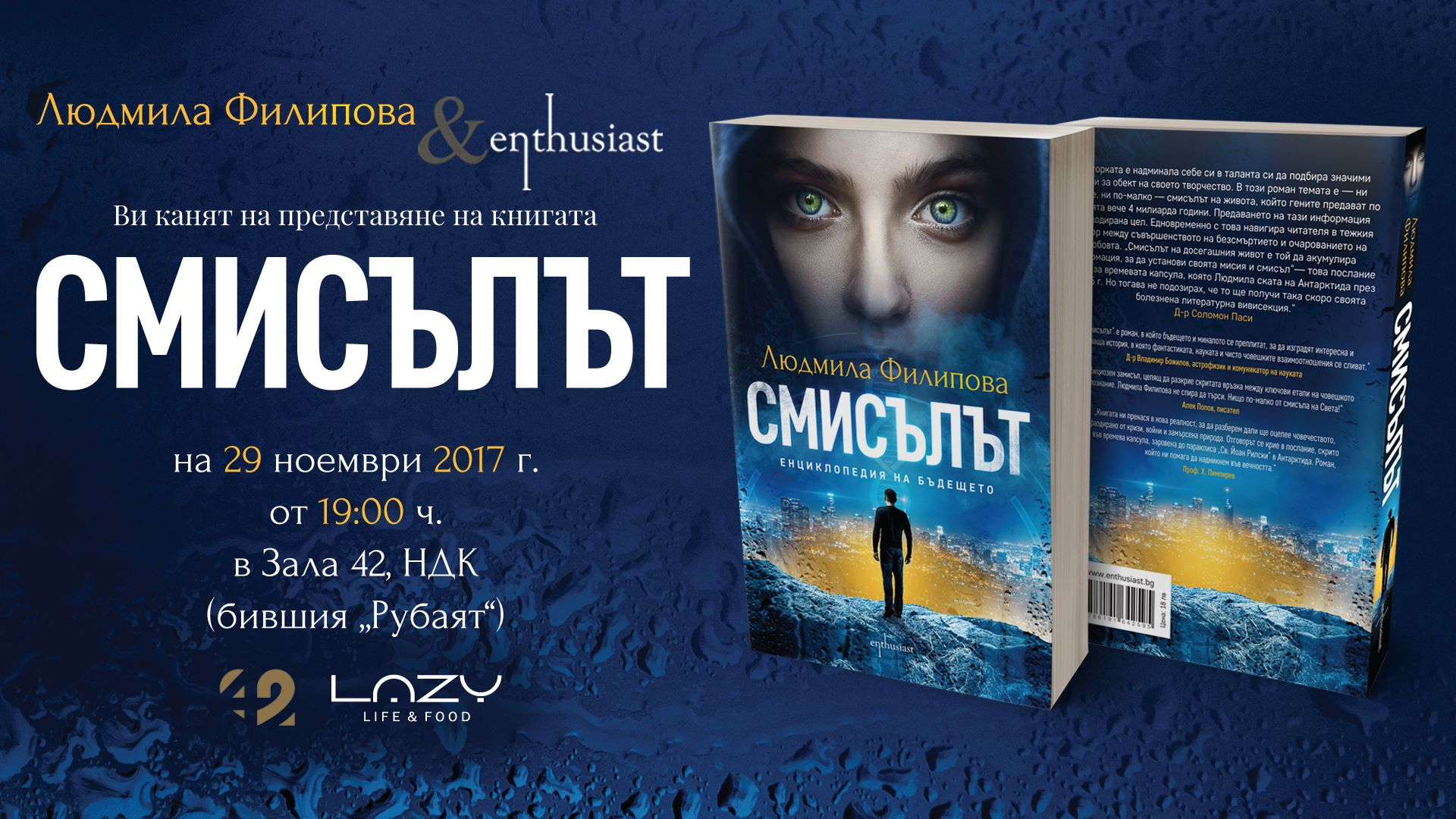 """Представяне на """"Смисълът"""" от Людмила Филипова"""