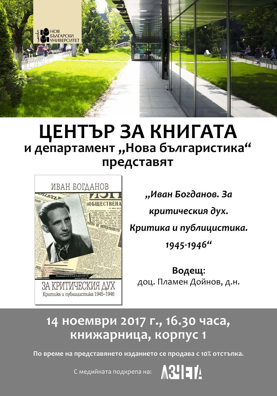 """Представяне на книгата """"Иван Богданов. За критическия дух. Критика и публицистика. 1945-1946"""""""