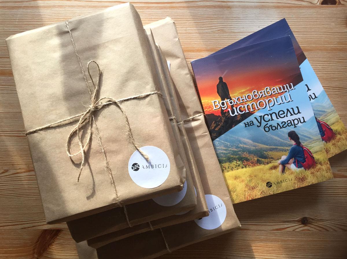 """Представяне на книгата """"Вдъхновяващи истории на успели българи"""" в Русе"""