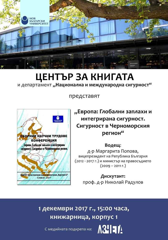 Представяне на сборник за сигурността в Европа