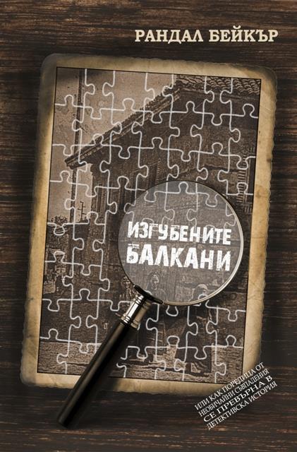 """Премиера на """"Изгубените Балкани"""" от проф. Рандал Бейкър"""