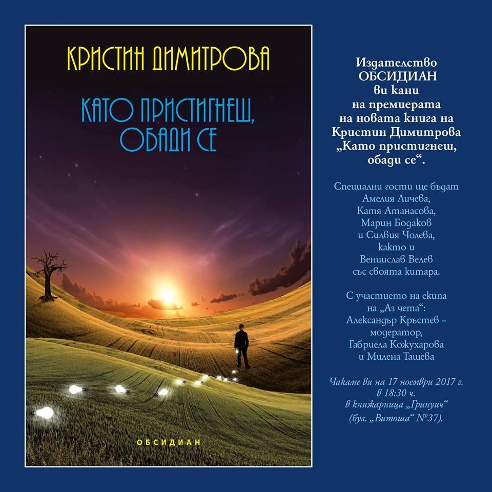 """Премиера на """"Като пристигнеш, обади се"""" от Кристин Димитрова"""